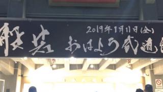 般若の武道館ライブの入り口の看板