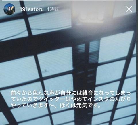 井口さんがインスタのストーリーにあげた近況