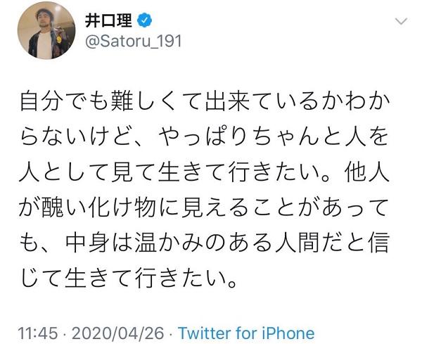 井口さんがあのちゃんのニュース反響を受けてつぶやいたこと