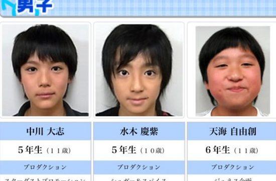 中川大志さんの子役時代の5年生時代の写真