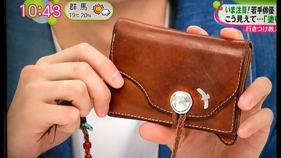 伊藤健太郎さんの趣味の皮財布