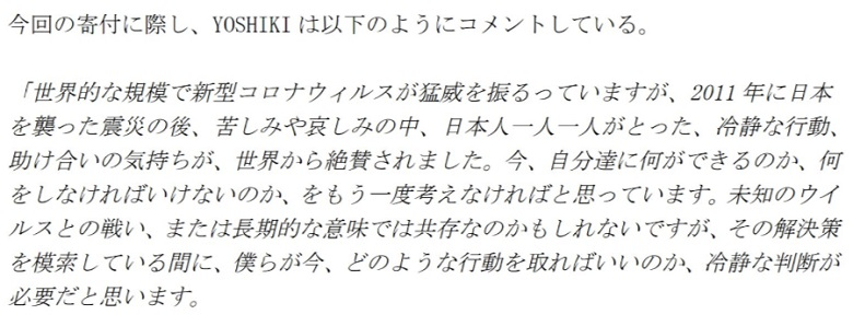 YOSHIKIの寄付に添えてあったメッセージ